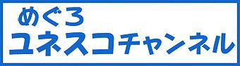 banner-UnescoChannel-1-240x.jpg