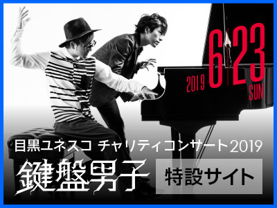 banner-concert2019.jpg