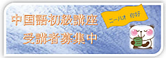 ユネスコ語学教室  中国語初級講座 受講者募集中!