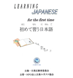 Learning Japanese for The First Time  初めて習う日本語