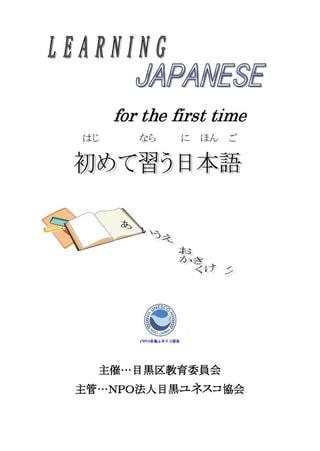 ユネスコ日本語教室秋期2018年(平成30年)