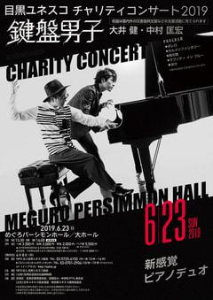 目黒ユネスコチャリティーコンサート2019