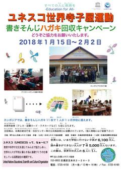 【ユネスコ世界寺子屋運動~書きそんじハガキ回収キャンペーン】