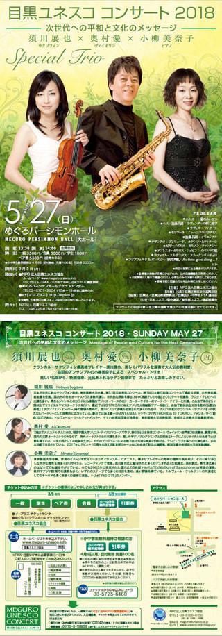 目黒ユネスコ コンサート2018