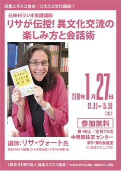 【ユネスコ文化講座】 元NHKラジオ英語講師 『リサが伝授! 異文化交流の楽しみ方と会話術』