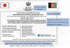 【アフガニスタンに16軒目の寺子屋が完成】
