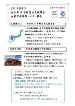2019 支援通信 【ご寄付のお願い】