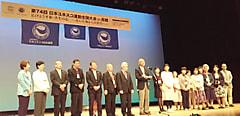 第74回日本ユネスコ運動全国大会in函館 広げよう平和・共生の心~北の大地から次世代へ