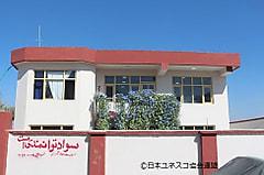 支援通信③ アフガニスタンに寺子屋  世界寺子屋運動