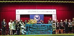 UNESCO創設70周年記念 2015年関東ブロック・ユネスコ活動研究会in栃木