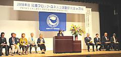 2018年度 関東ブロック・ユネスコ活動研究大会in茨城 「つなげよう ともに語ろう ~ 持続可能な社会を実現するために」
