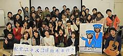 青年全国大会in広島  希望に応える