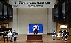 2016年関東ブロック・ユネスコ活動研究会in東京