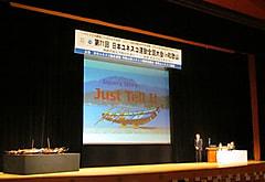 第71回(2015年)日本ユネスコ運動全国大会in和歌山