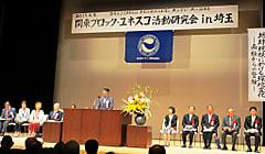 2019年度 関東ブロック・ユネスコ活動研究大会in埼玉