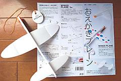 ユネスコ理数教室 紙飛行機を作ってみんなで飛ばそう!